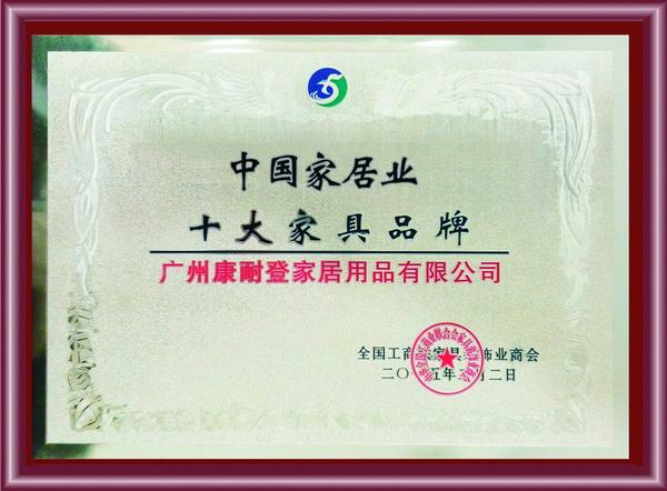 中国家居业十大家具品牌