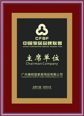 中国家居品牌联盟主席单位
