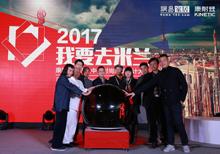 创客计划+我要去米兰总决赛,这个展位闪耀了整个广州设计周!