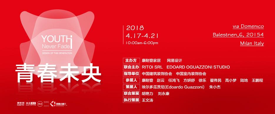 """4月米兰展,康耐登将携中国原创""""新势力""""再登米兰!"""