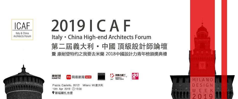 四月赴米兰 到斯福尔扎古堡见证中国设计力青年榜!